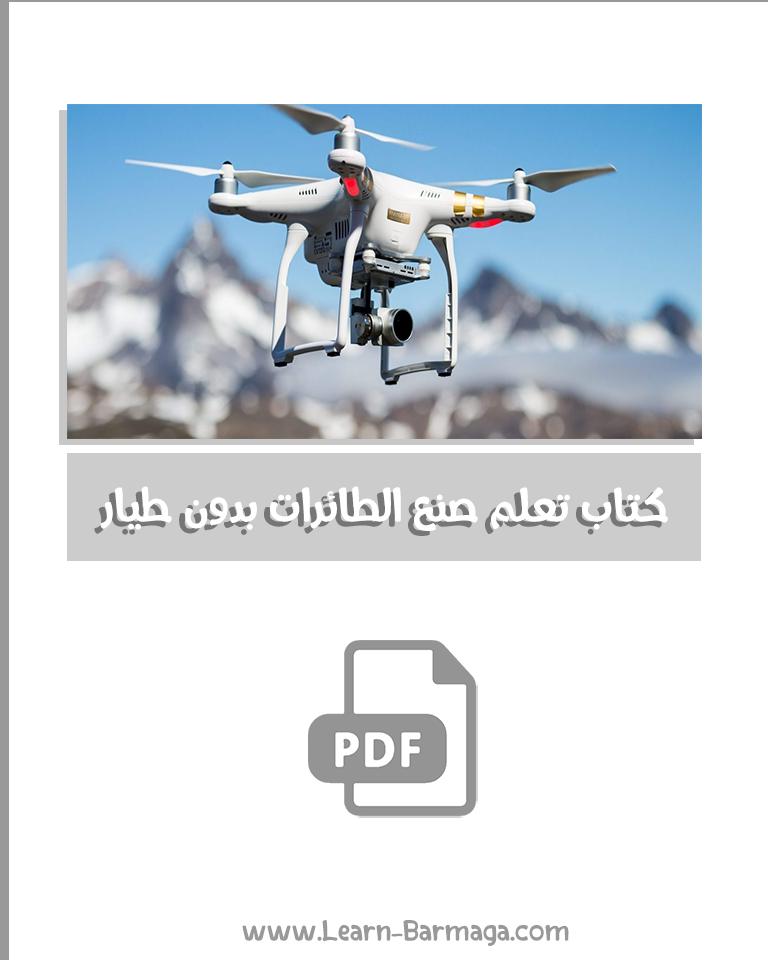 كتاب تعلم صنع الطائرات بدون طيار ( الدرون ) pdf