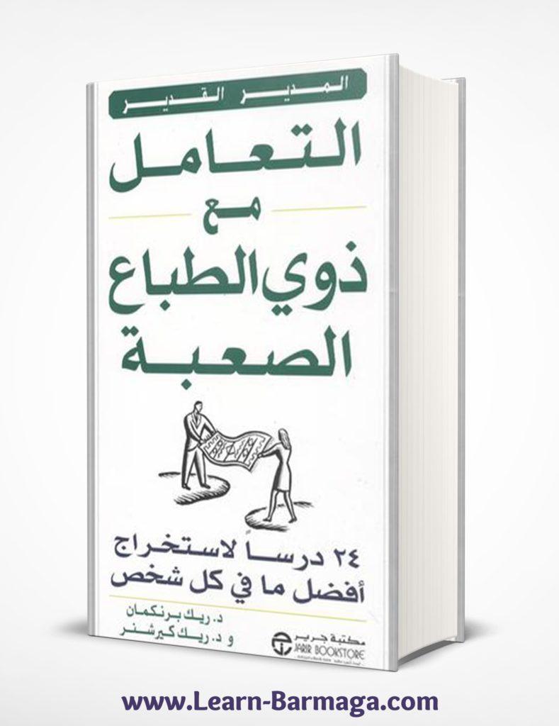 كتاب ركز pdf