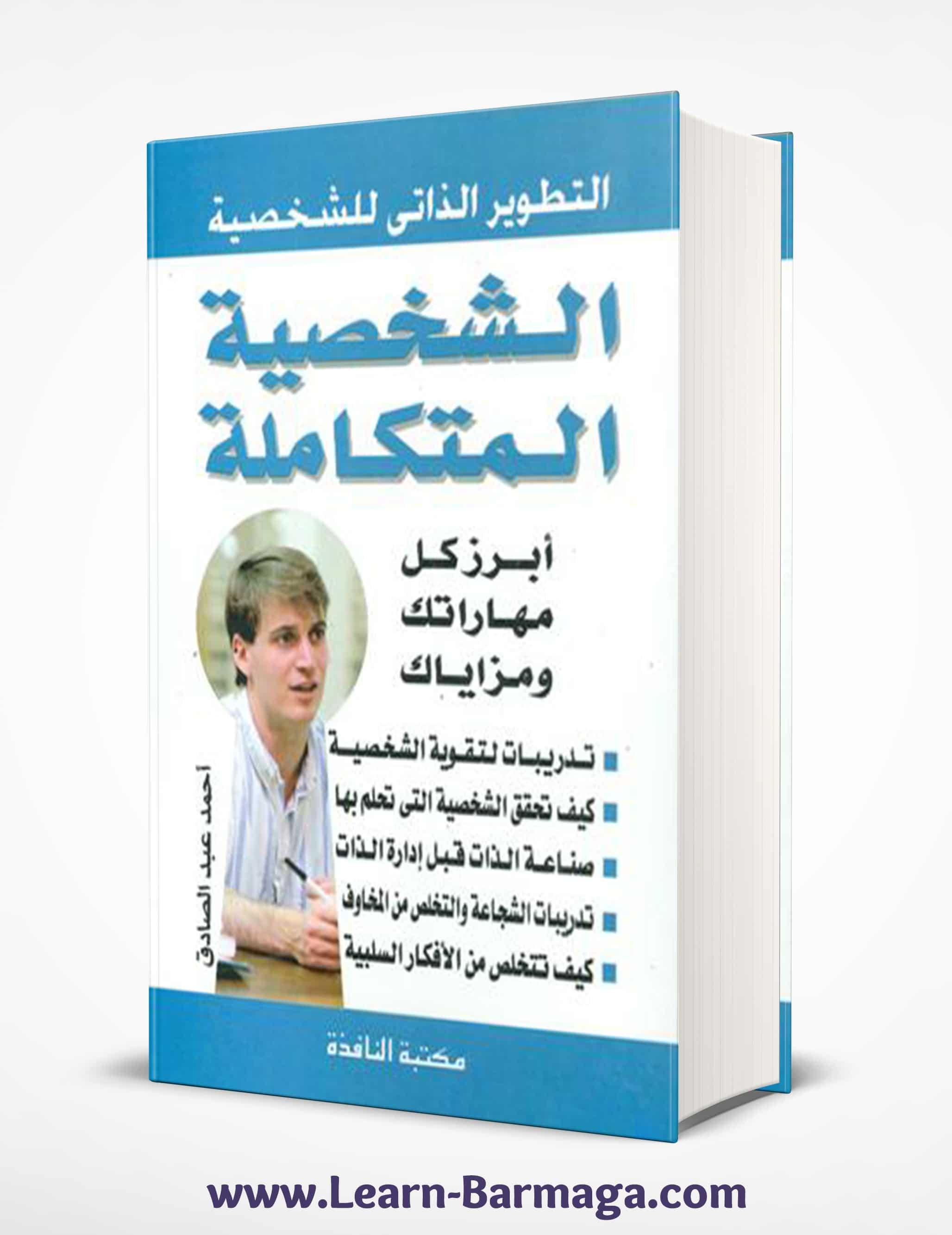 كتاب تغيير الشخصية pdf