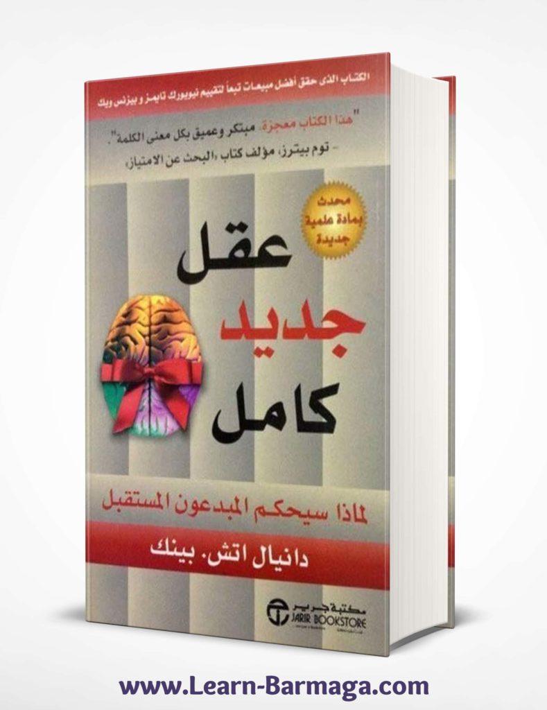 كتاب قوة السطوة pdf