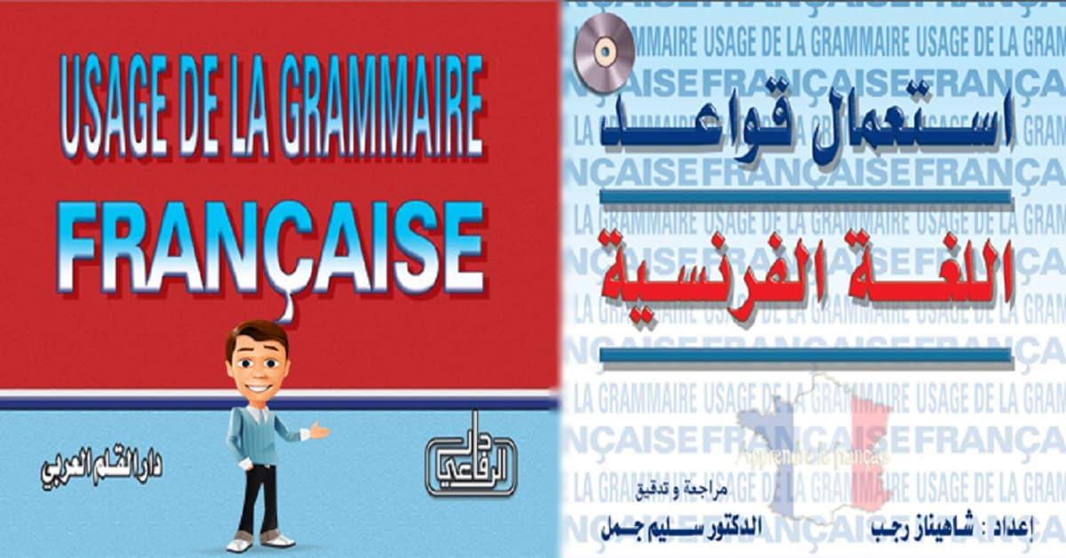 تحميل كتاب إستعمال قواعد اللغة الفرنسية pdf