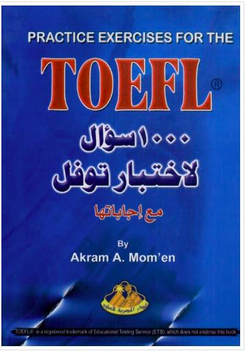 كتاب تطوير المهارات اللغوية pdf