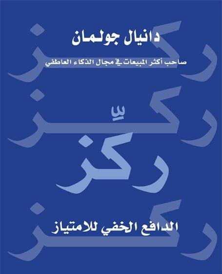 كتاب ركز دانيال جولمان pdf
