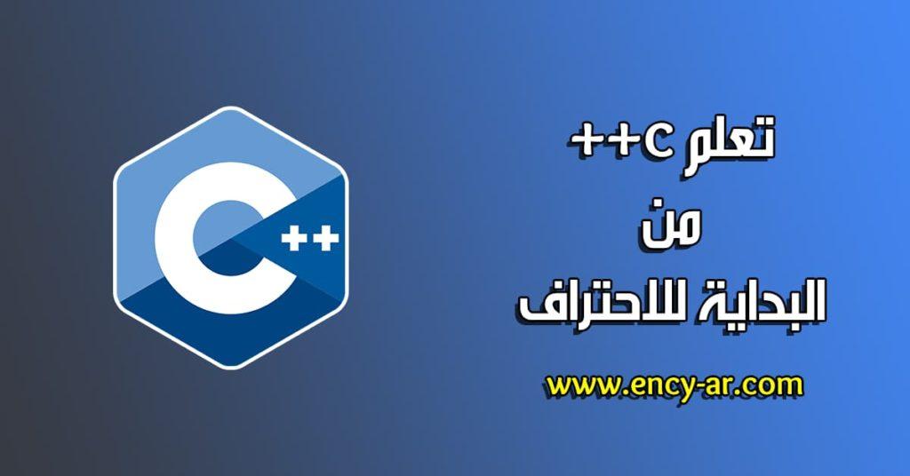 كتاب تعلم c++ من البداية للإحتراف