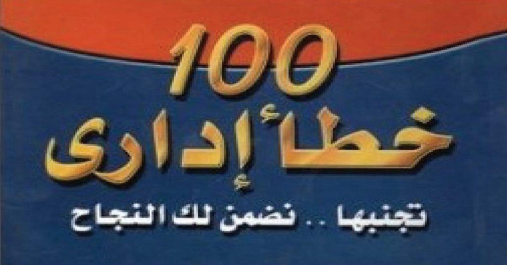 تحميل كتاب 100 خطأ إداري (تجنبها .. نضمن لك النجاح)