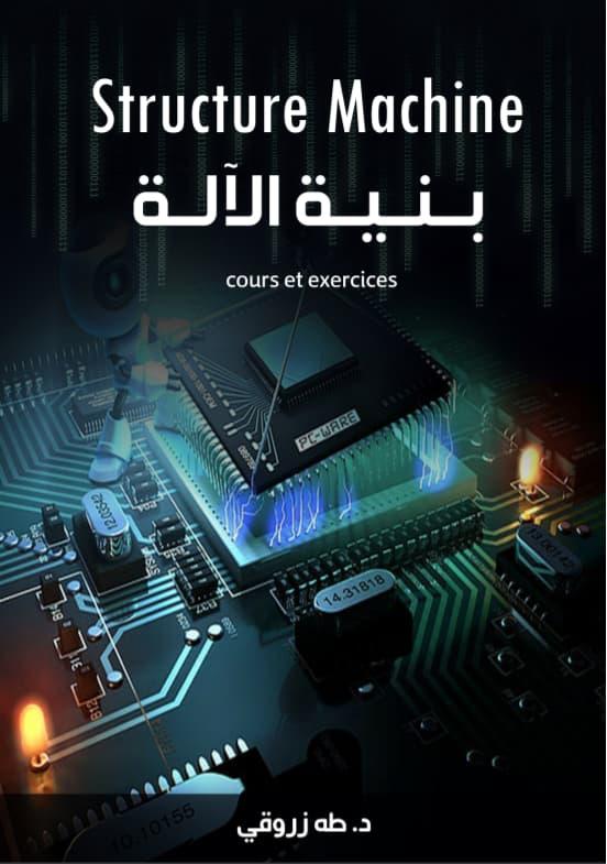 كتاب بنية الآلة للدكتور طه زروقي